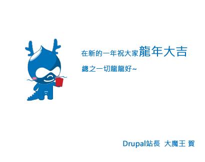 https://drupaltaiwan.org/files/drupal_0.jpg