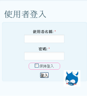 http://drupaltaiwan.org/files/login.PNG