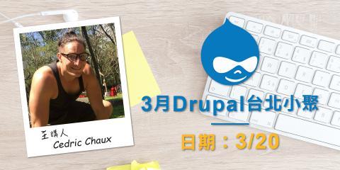 主題分享第一彈:Drupal toolkit