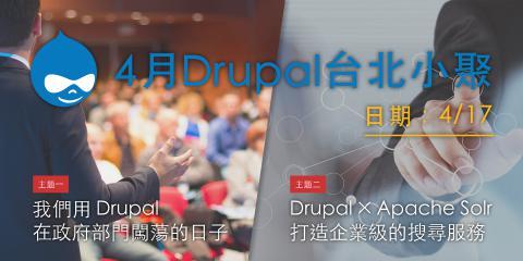 【4月份Drupal台北小聚】主題分享雙響砲