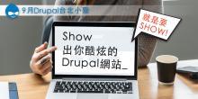 九月台北小聚~就是要Show,Show出你酷炫的Drupal網站